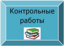 Заказать контрольную работу в Минске заказать курсовую работу  Курсовые работы заказать Контрольные работы заказать