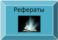 Заказать контрольную работу в Минске заказать курсовую работу  Отправляя заявку Вы узнаете стоимость Вашей контрольной или курсовой работы Оценка стоимости услуги делается бесплатно и ни к чему Вас не обязывает